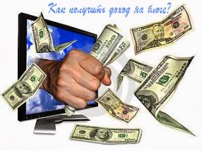 доход-на-блоге